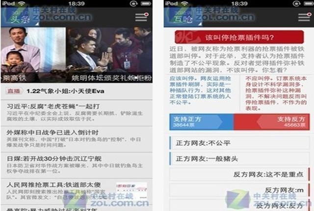12.01佳软推荐:5款App资讯新闻早知道