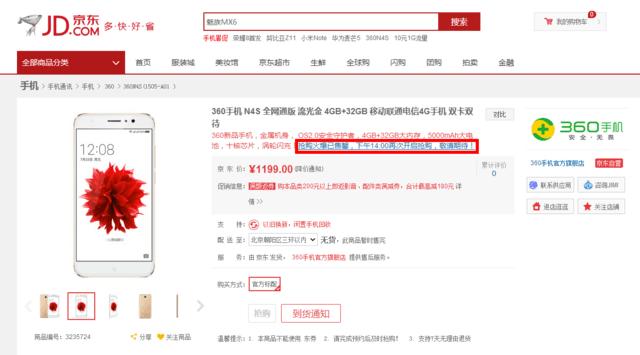 1199元畅快用两天 360手机N4S首轮开售