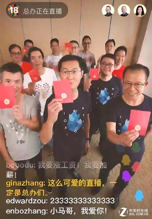庆祝腾讯18岁 马化腾发3000万红包图片