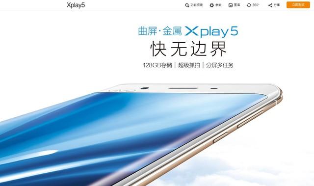 曲屏金属秀颜值 vivo Xplay5今日开卖
