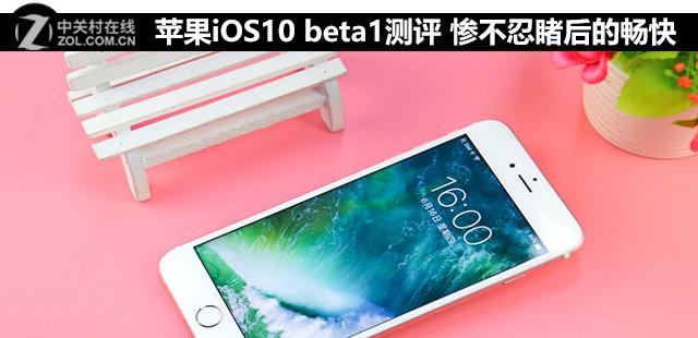 苹果iOS10 beta1测评 惨不忍睹后的畅快