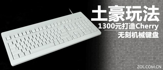 土豪玩法 1300元打造Cherry无刻机械键盘