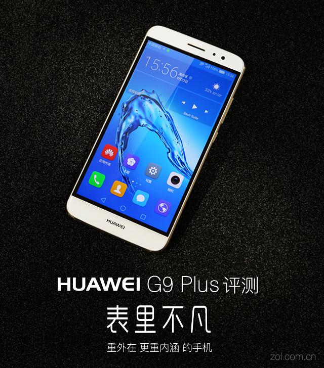 华为G9 Plus评测:重外在更重内涵的手机