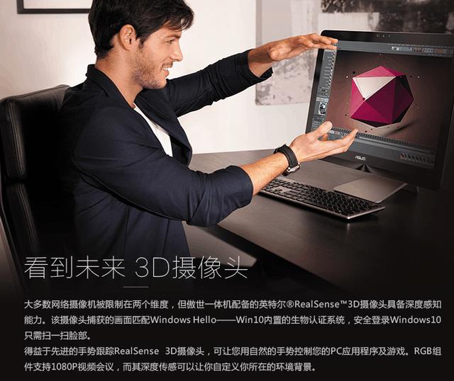 更快更优雅 华硕Zen AiO Pro高颜值高性能