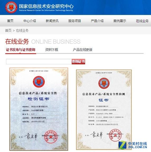 YunOS成唯一通过国家信安检测移动系统