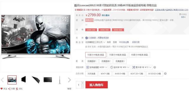 4K超高清+20核 酷开50英寸电视仅售2599