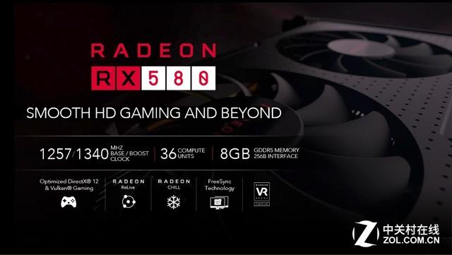 全面进化的北极星 Radeon RX 580首测