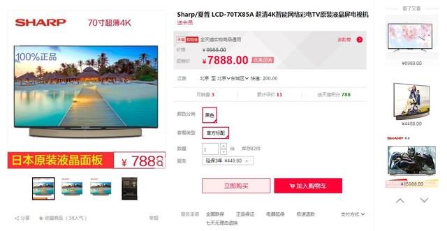 买电视选夏普!70吋巨幕电视天猫7888元