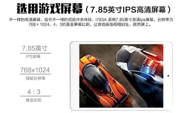 7.9英寸黄金比例屏,七彩虹i783 A受欢迎!