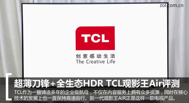 超薄刀锋+全生态HDR TCL观影王Air评测