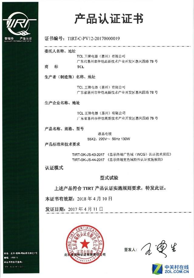 TCL XESS X2,X3获国内首批广色域TV认证