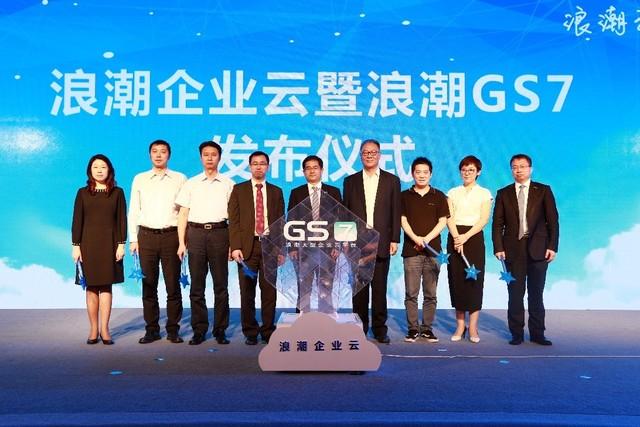 助企业上云 浪潮企业云产品GS7发布