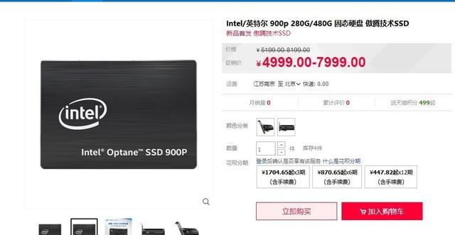 Intel傲腾SSD 900P来了:读取2.5GB/s!