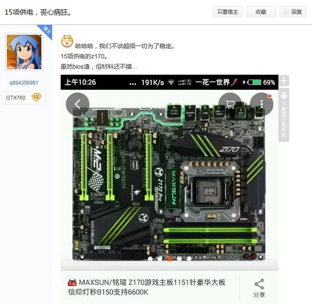 玩美游戏之选?网友千元Z170神评论集合