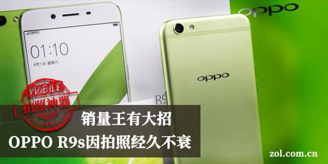 销量王有大年夜招 OPPO R9s因摄影耐久不衰