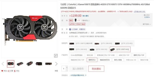 送罗技无线鼠标 七彩虹1050Ti售1199元