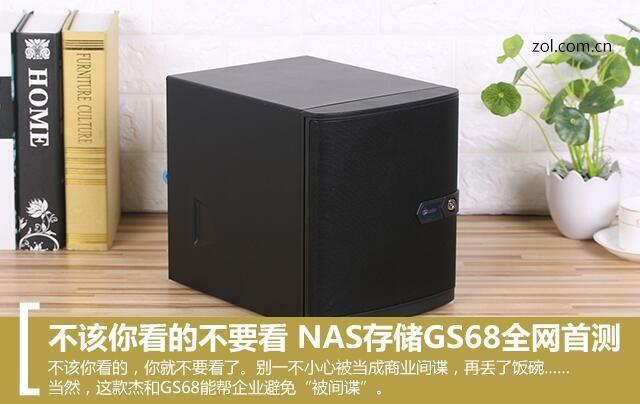不该你看的不要看 NAS存储GS68全网首测