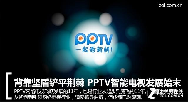 背靠坚盾铲平荆棘 PPTV智能电视发展始末