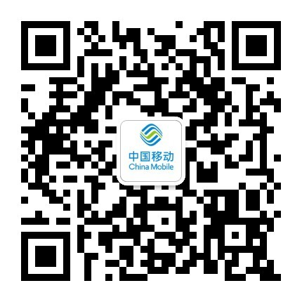 2016中国移动全球合作伙伴大会论坛攻略
