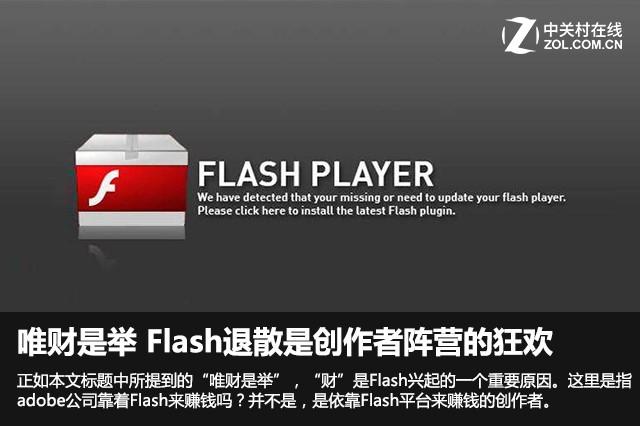 唯财是举 Flash退散是创作者阵营的狂欢