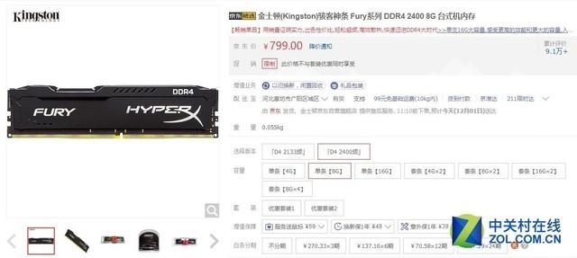 价格很稳定 金士顿DDR4 8GB内存热促