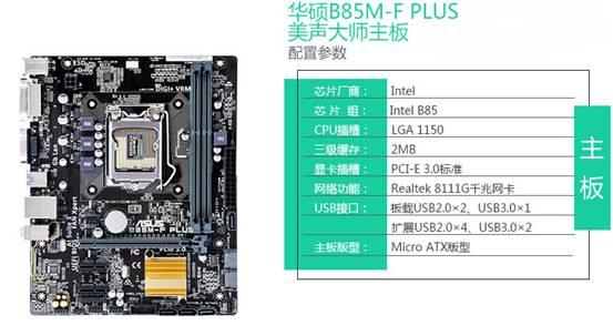 华硕b85m-f开机电路图
