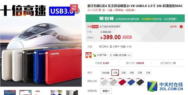 聚划算 东芝V8 1T/USB3.0移动硬盘促销