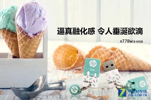 流露甜美童趣 HP x778w优盘甜蜜在心间