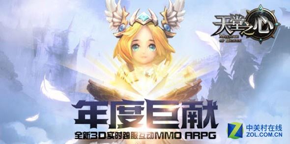 《天堂之心》4.19开测 美女武神等你来