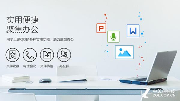 专注聊天 腾讯QQ轻聊版7.9正式版发布