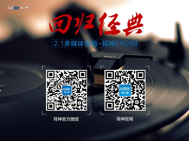 酷炫2.1多媒体音箱耳神ER-288即将来袭