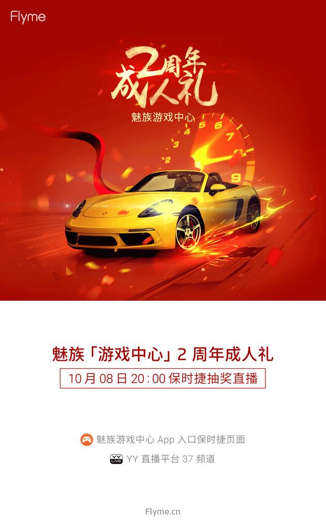 游戏中心两周年庆 魅族今晚8点送保时捷