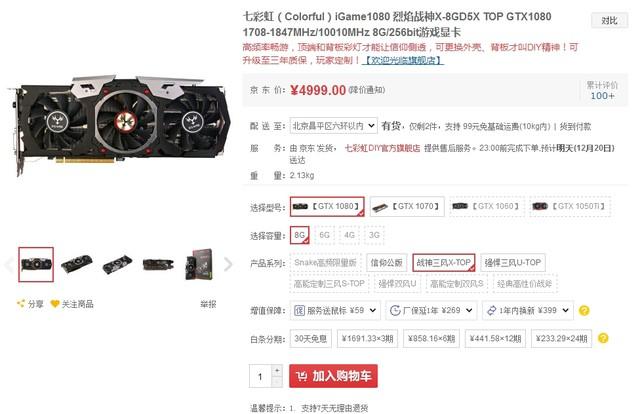 畅玩看门狗2 七彩虹iGame1080售4999元