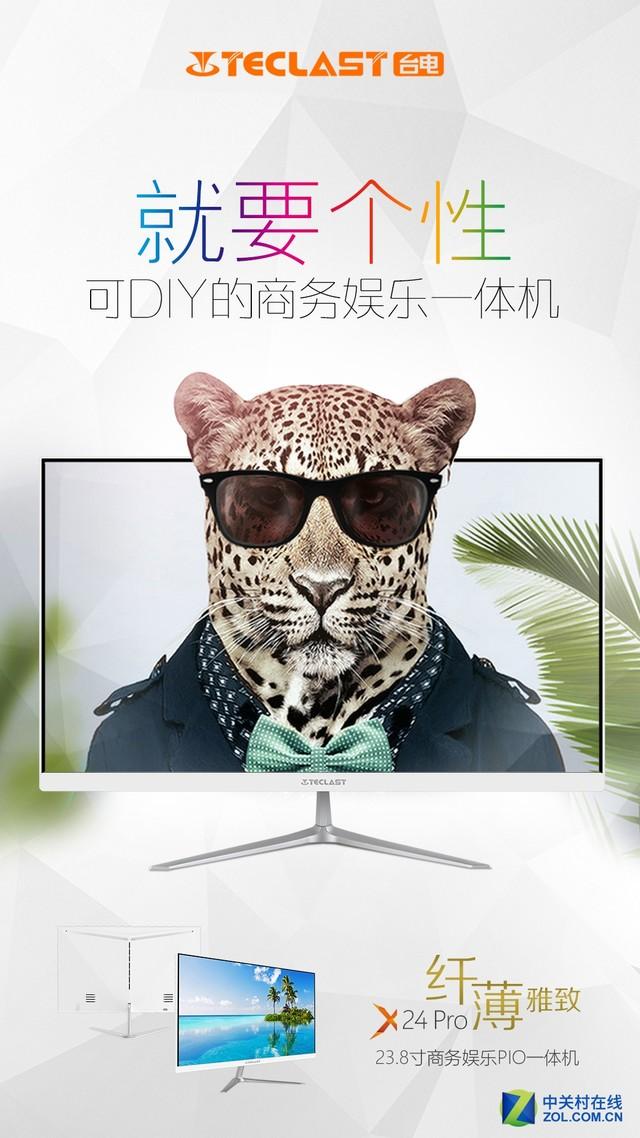 台电X24 Pro一体电脑 改变你的家用生活