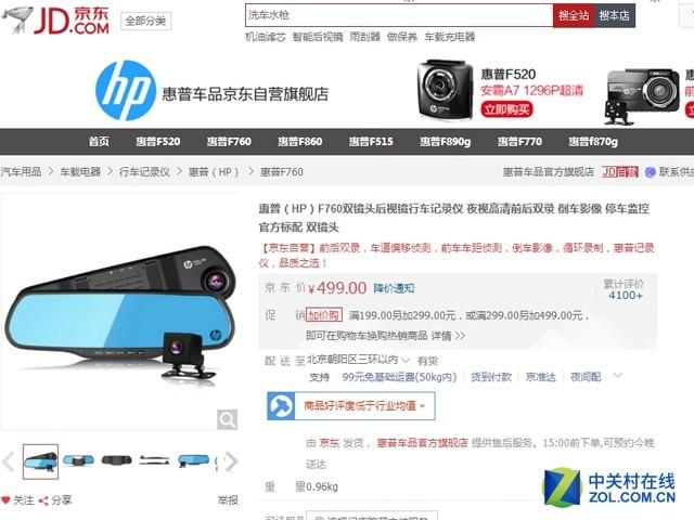 1080P高清 惠普F760行车记录仪仅售499