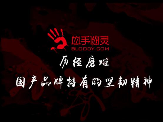 """键鼠中的""""中国制造""""与""""中国创造"""""""
