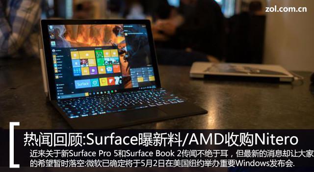 热闻回顾:Surface曝新料/AMD收购Nitero