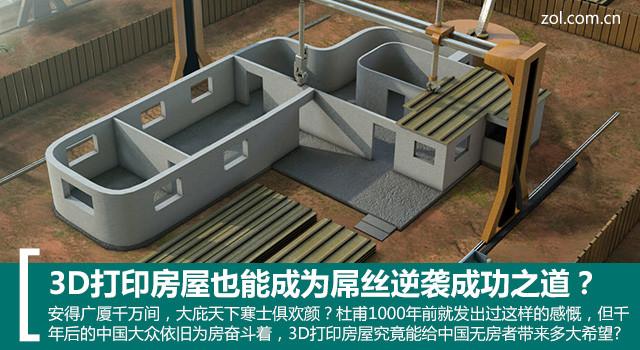 3D打印房屋也能成为屌丝叛逆袭成之道?