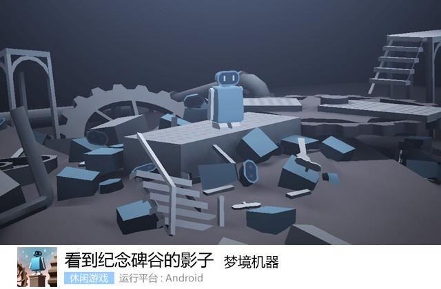 每日佳软:梦境机器 看到纪念碑谷的影子