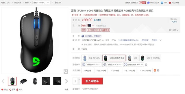 鼠标垫免费送 京东富勒G90鼠标促销99元