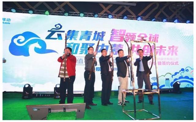 中国移动(内蒙古)云计算深圳推介会启幕