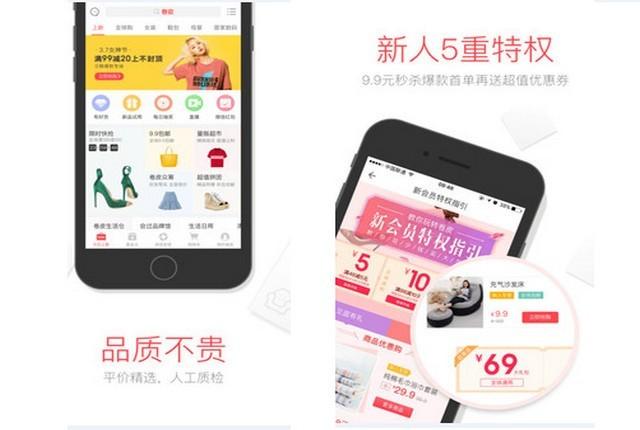 6.29佳软推荐:5款购物APP超值你的网购