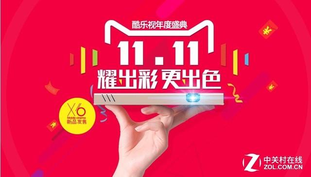 双·11力促 酷乐视X6/X6C预售进行时
