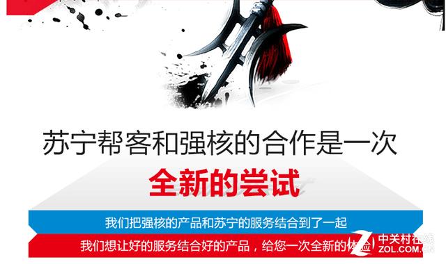 改装新玩法 苏宁帮客+强核SSD众筹成功