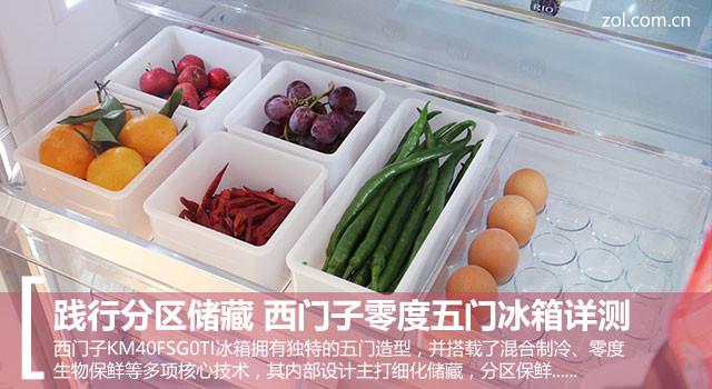 踐行分區儲藏 西門子零度五門冰箱詳測
