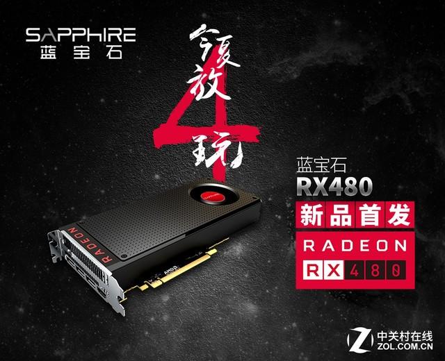 星光闪耀 蓝宝石RX 480公版新品预售