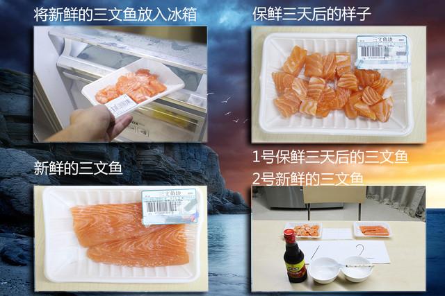 请你来盲吃 三文鱼保鲜三天后会有变化吗?