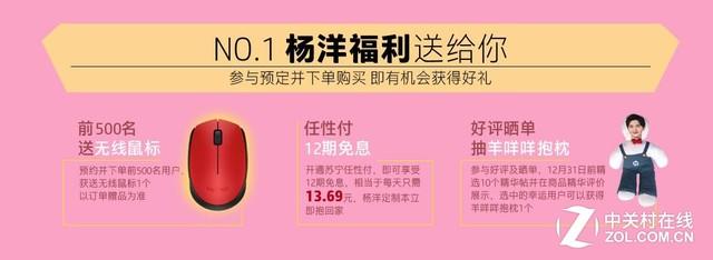 惠普苏宁超级品牌日 和杨洋畅游青春