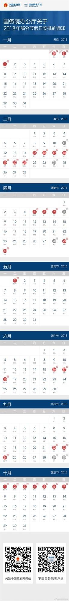 国务院办公厅公布2018年节假日安排