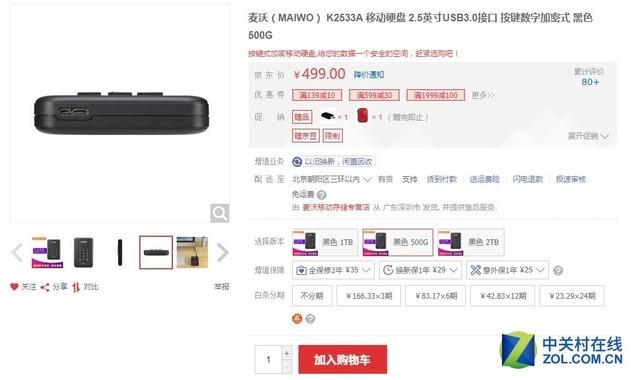 按键式加密 麦沃K2533A硬盘盒火爆热卖
